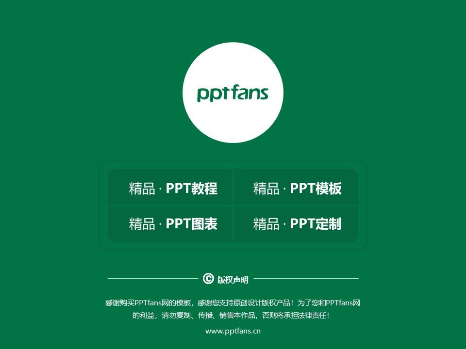 安庆医药高等专科学校PPT模板下载_幻灯片预览图38