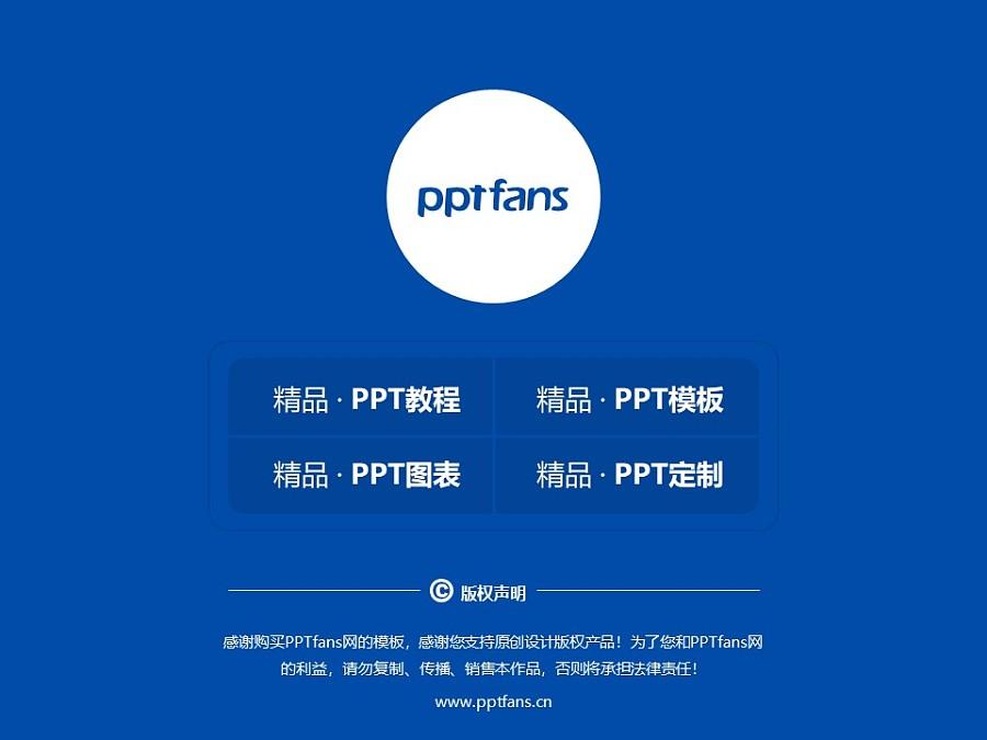 中国科学技术大学PPT模板下载_幻灯片预览图38