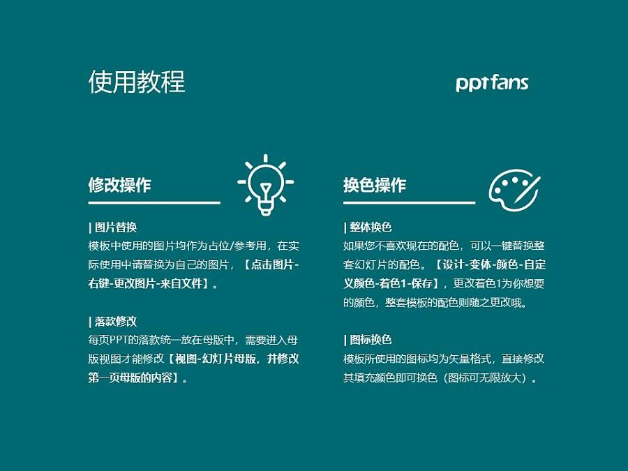 广东财经大学PPT模板下载_幻灯片预览图37