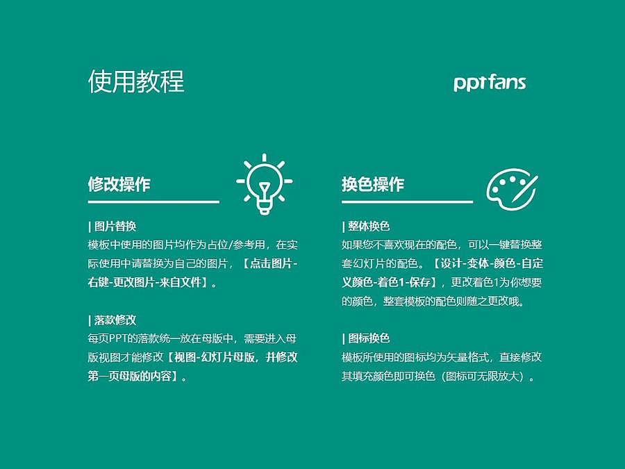 北京师范大学-香港浸会大学联合国际学院PPT模板下载_幻灯片预览图37