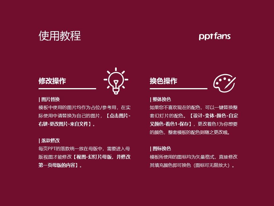 深圳大学PPT模板下载_幻灯片预览图37