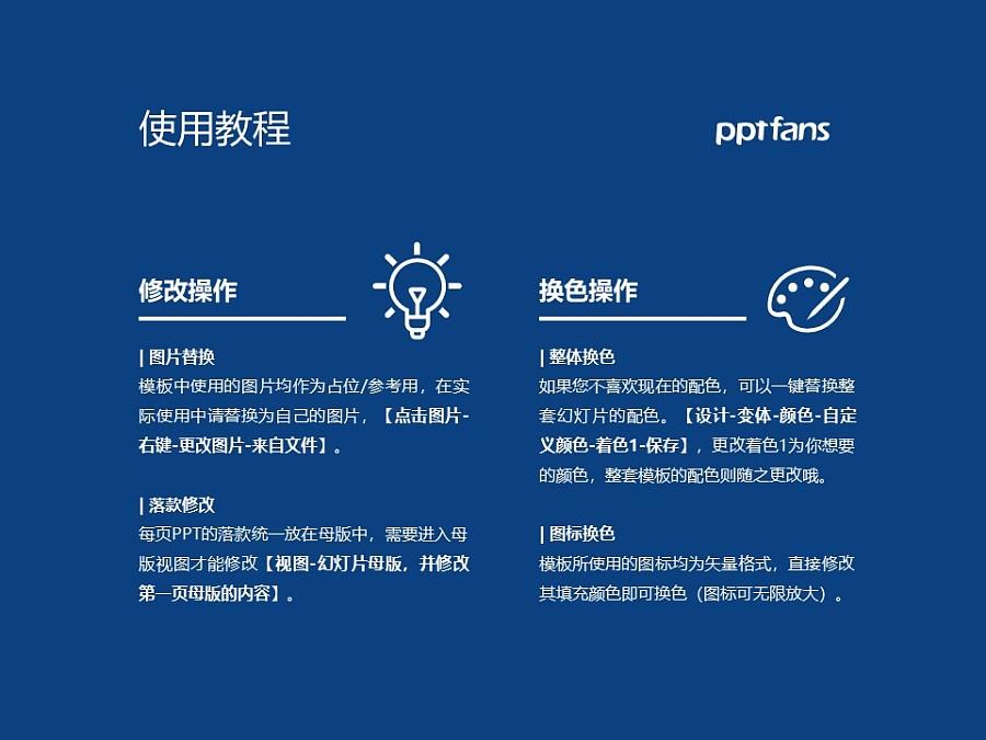 广东海洋大学PPT模板下载_幻灯片预览图37