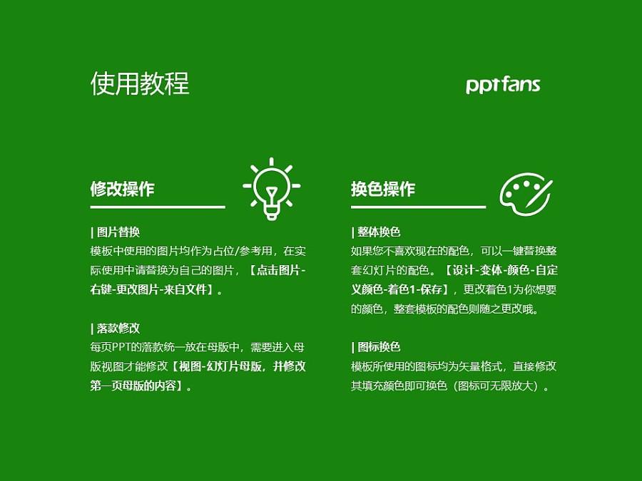 华南农业大学PPT模板下载_幻灯片预览图37