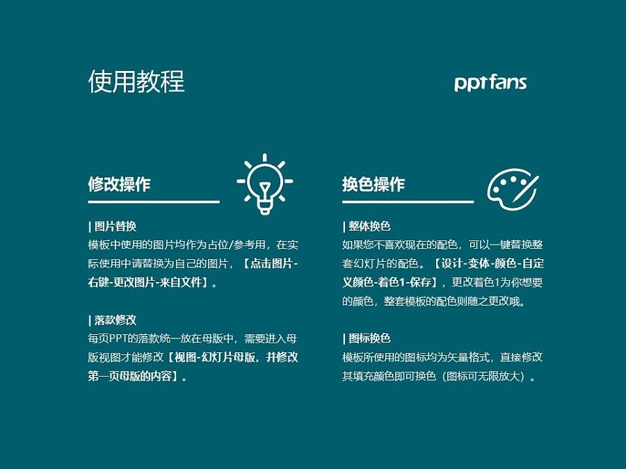 暨南大学PPT模板下载_幻灯片预览图37