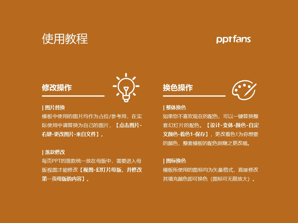 上海中华职业技术学院PPT模板下载_幻灯片预览图37