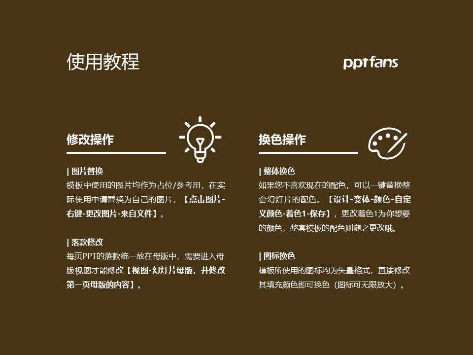 上海电影艺术职业学院PPT模板下载_幻灯片预览图37