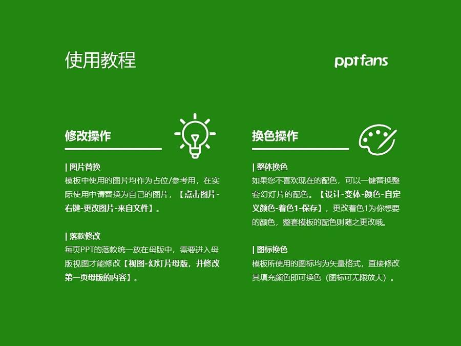 上海农林职业技术学院PPT模板下载_幻灯片预览图37
