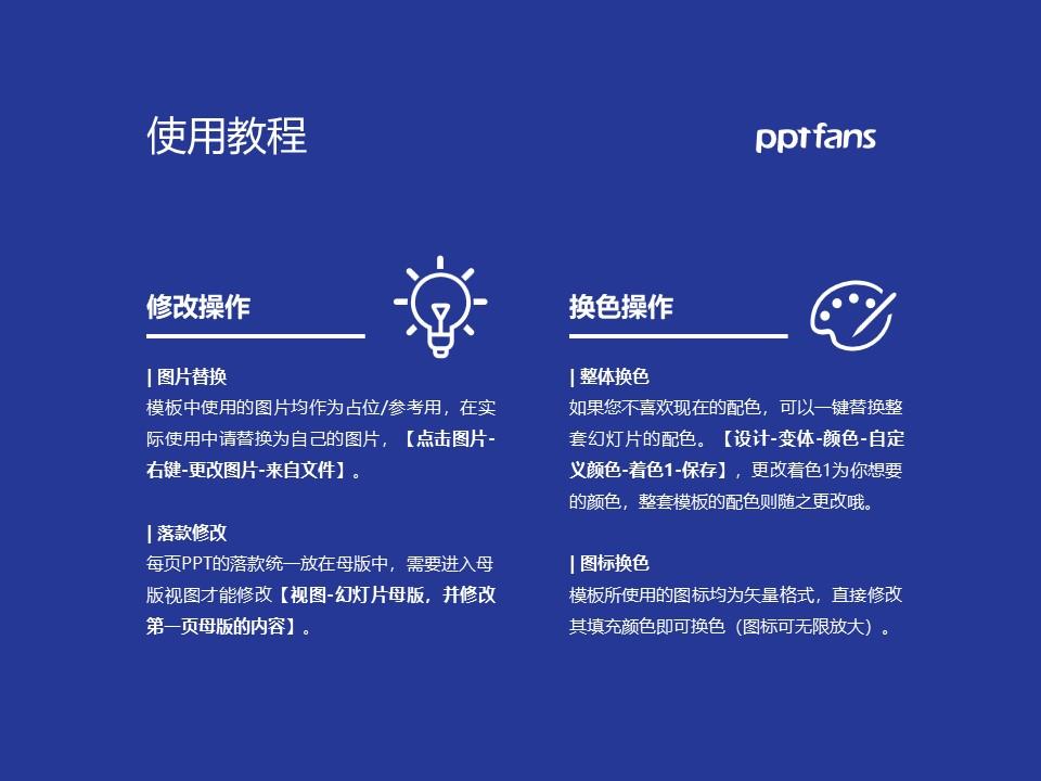 上海交通职业技术学院PPT模板下载_幻灯片预览图37