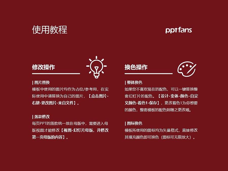 华东政法大学PPT模板下载_幻灯片预览图37