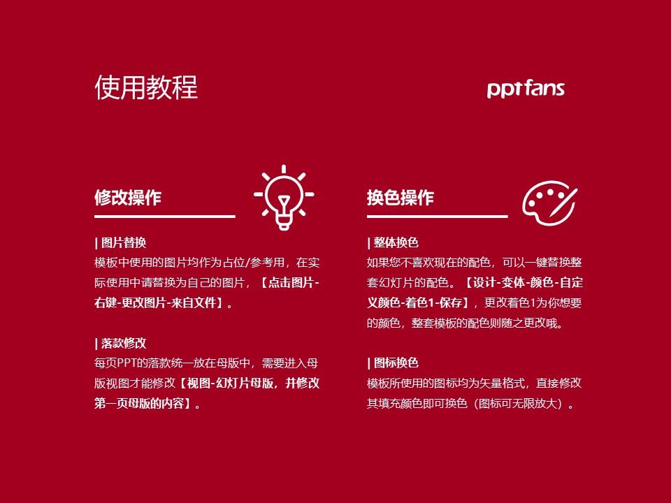 浙江金融职业学院PPT模板下载_幻灯片预览图37