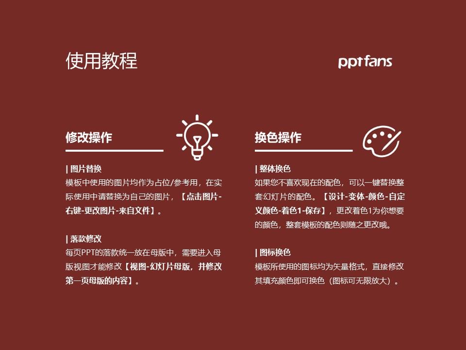 浙江工贸职业技术学院PPT模板下载_幻灯片预览图37