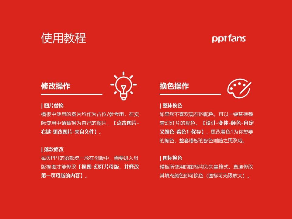 宁波大红鹰学院PPT模板下载_幻灯片预览图37