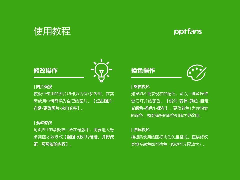 浙江树人学院PPT模板下载_幻灯片预览图37