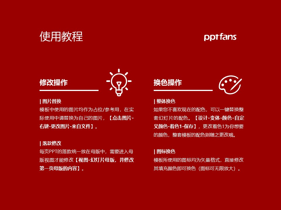 苏州港大思培科技职业学院PPT模板下载_幻灯片预览图37