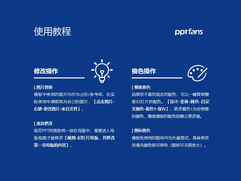 江海职业技术学院PPT模板下载_幻灯片预览图37