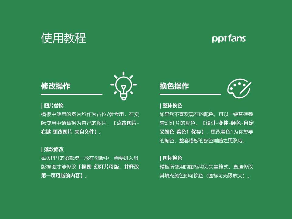 扬州环境资源职业技术学院PPT模板下载_幻灯片预览图37