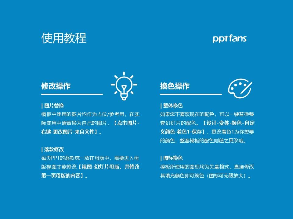 江苏海事职业技术学院PPT模板下载_幻灯片预览图37