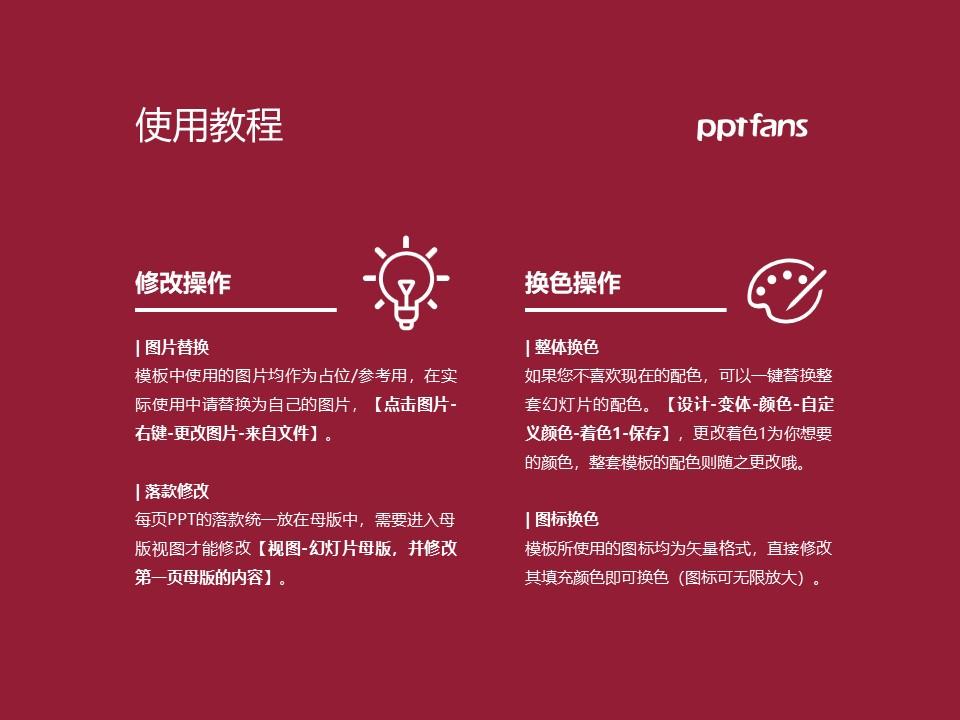 江苏商贸职业学院PPT模板下载_幻灯片预览图37