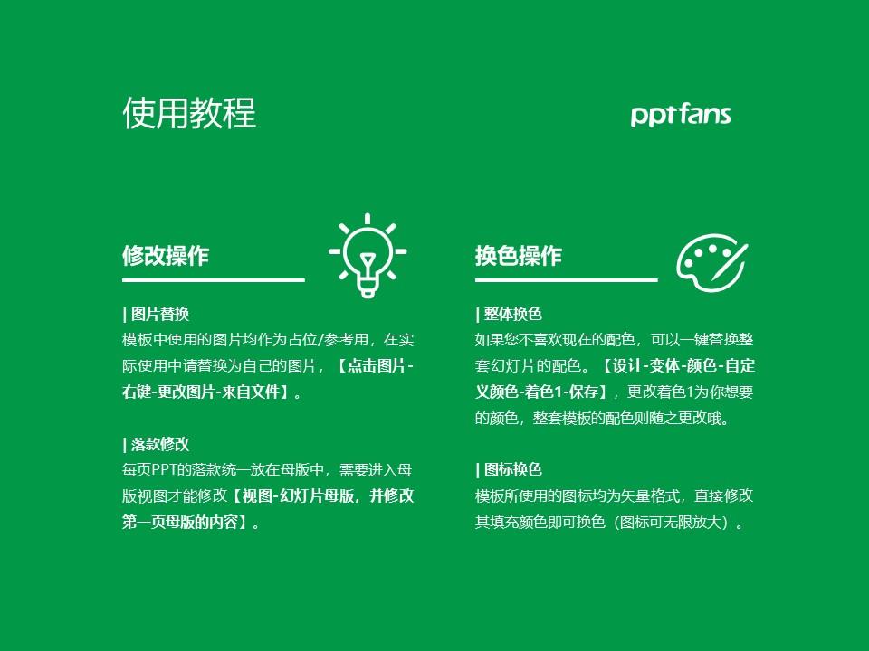 江苏食品药品职业技术学院PPT模板下载_幻灯片预览图37