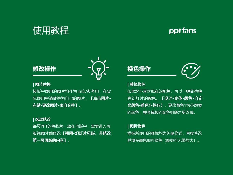 徐州幼儿师范高等专科学校PPT模板下载_幻灯片预览图37