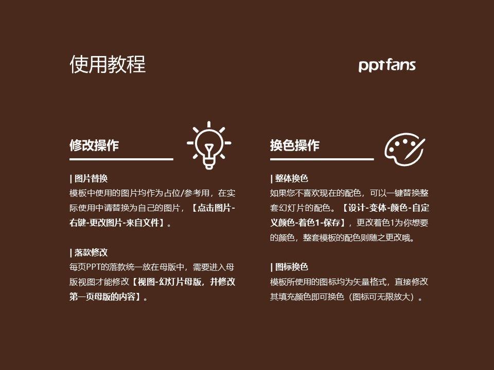 江苏第二师范学院PPT模板下载_幻灯片预览图37