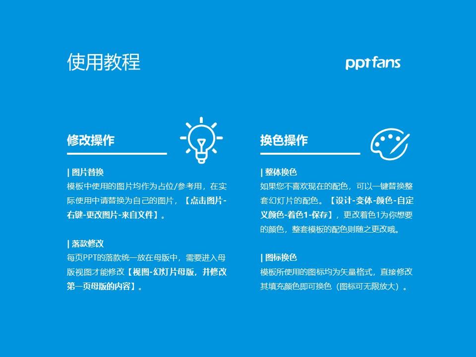 徐州工程学院PPT模板下载_幻灯片预览图37