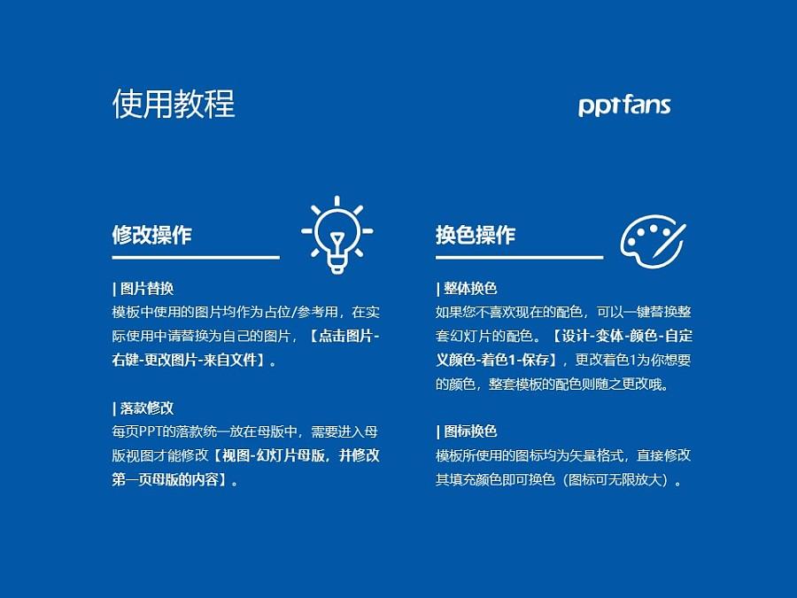 江苏科技大学PPT模板下载_幻灯片预览图37
