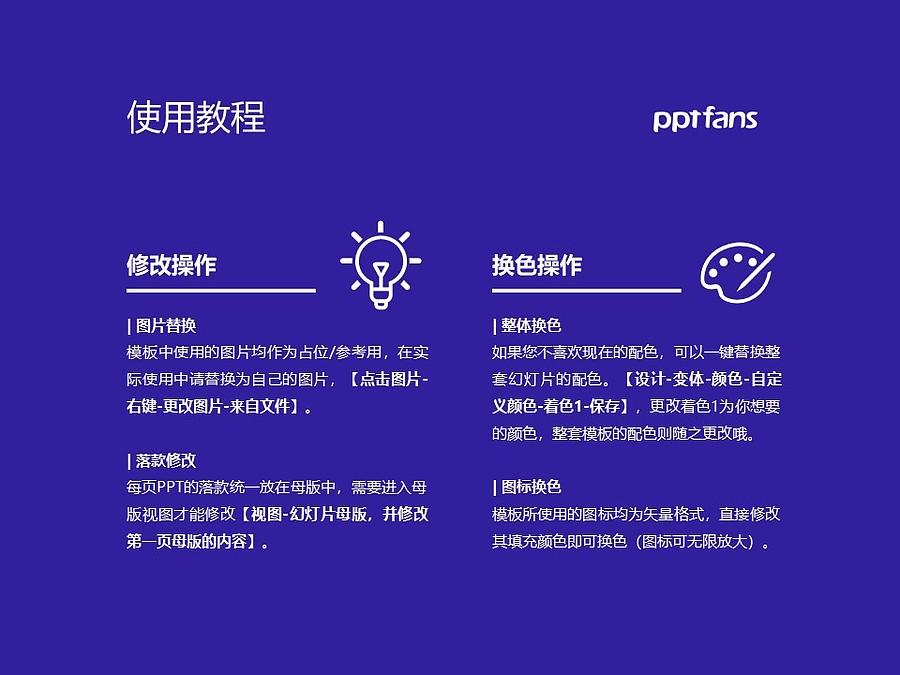 南京航空航天大学PPT模板下载_幻灯片预览图37