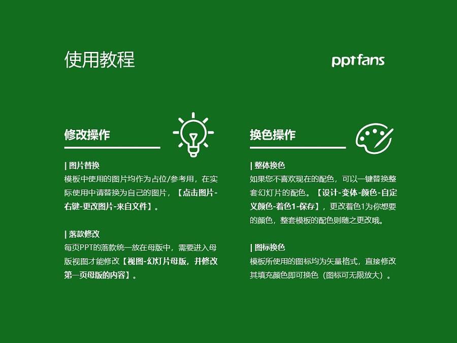江苏大学PPT模板下载_幻灯片预览图37
