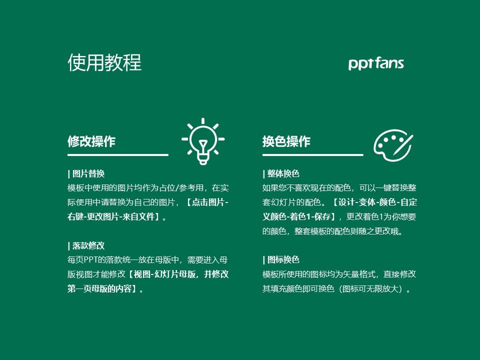 南京林业大学PPT模板下载_幻灯片预览图37