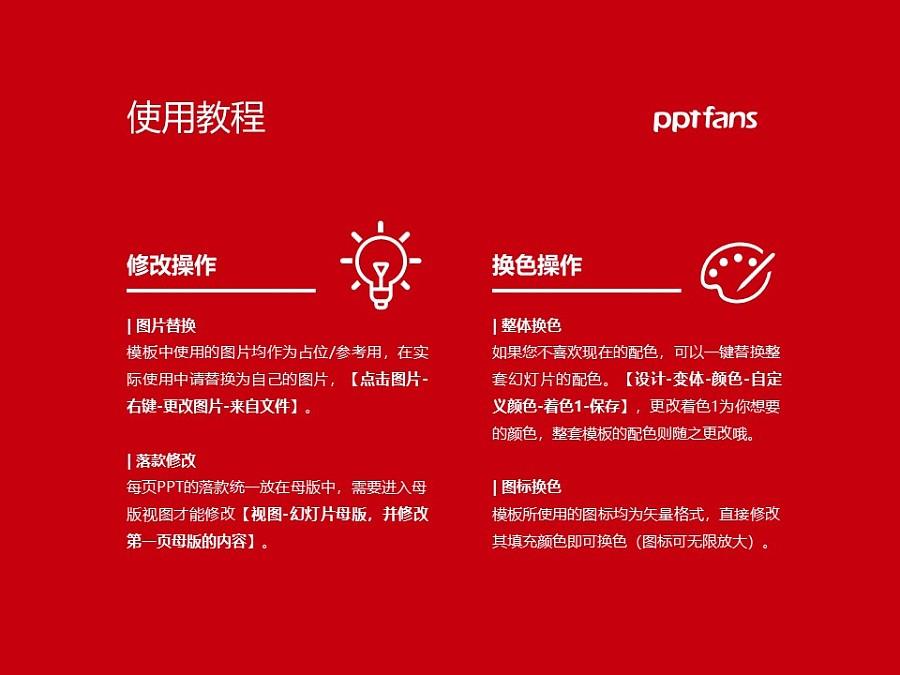 渤海石油职业学院PPT模板下载_幻灯片预览图37