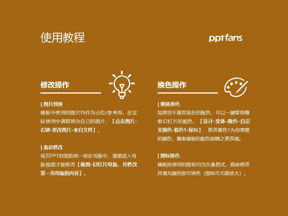 石家庄铁路职业技术学院PPT模板下载_幻灯片预览图37