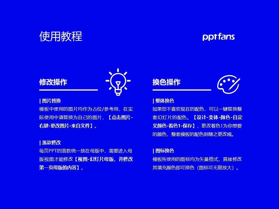 安徽工业职业技术学院PPT模板下载_幻灯片预览图37