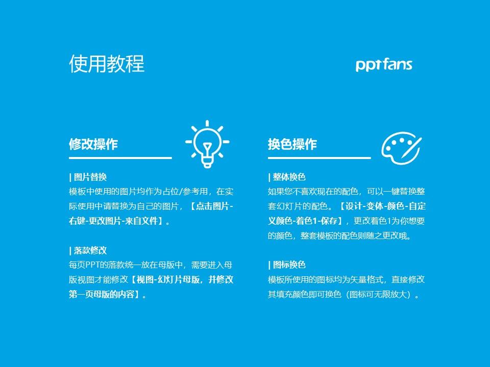 安徽新闻出版职业技术学院PPT模板下载_幻灯片预览图37