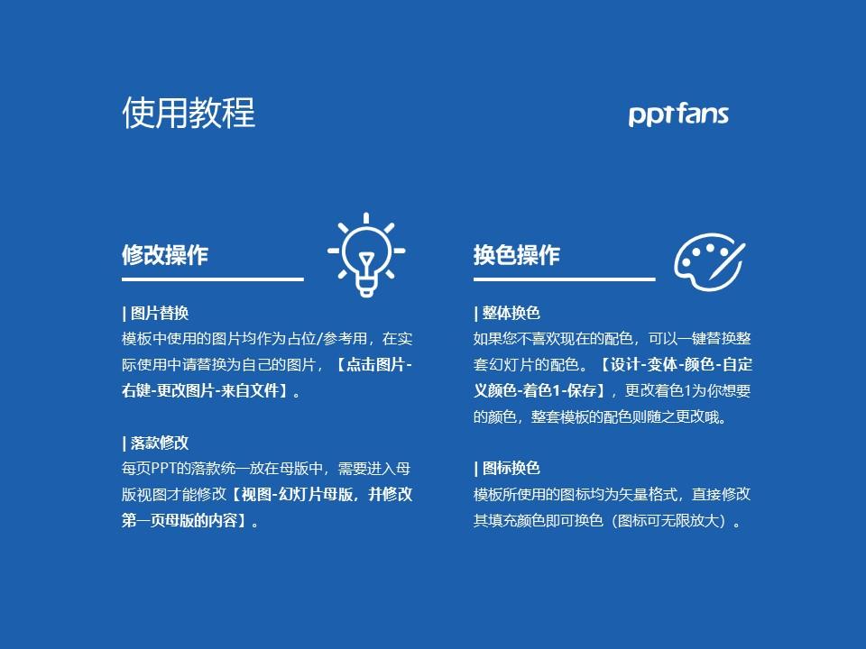 安徽财贸职业学院PPT模板下载_幻灯片预览图37