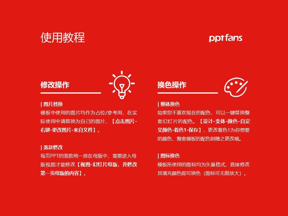 安庆职业技术学院PPT模板下载_幻灯片预览图37