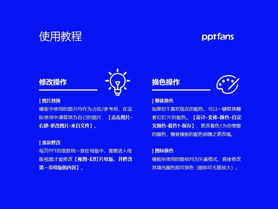 亳州职业技术学院PPT模板下载_幻灯片预览图37