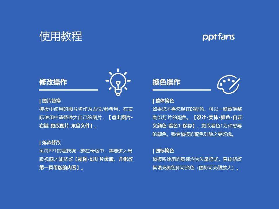 安徽电子信息职业技术学院PPT模板下载_幻灯片预览图37