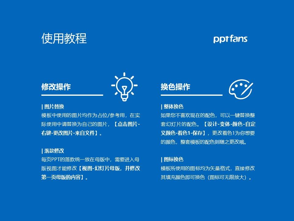 安徽工业经济职业技术学院PPT模板下载_幻灯片预览图37