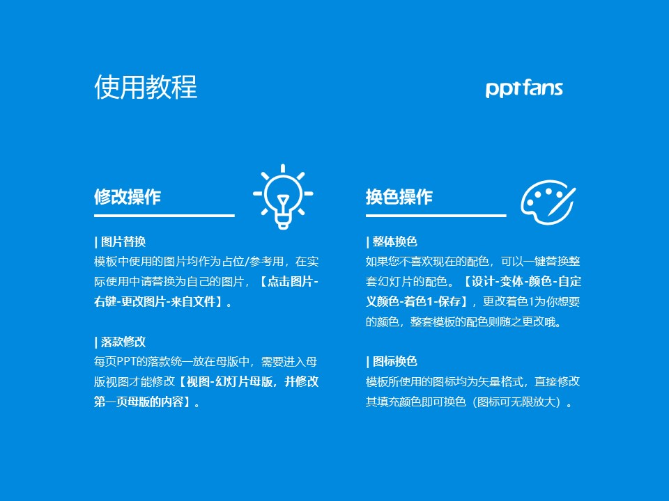 淮南职业技术学院PPT模板下载_幻灯片预览图37