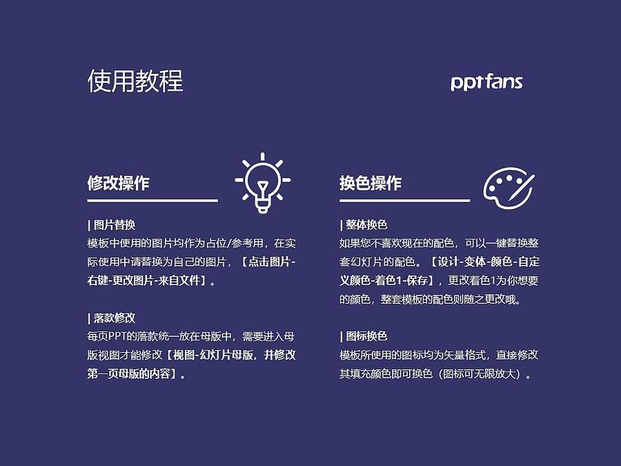 河北师范大学PPT模板下载_幻灯片预览图37