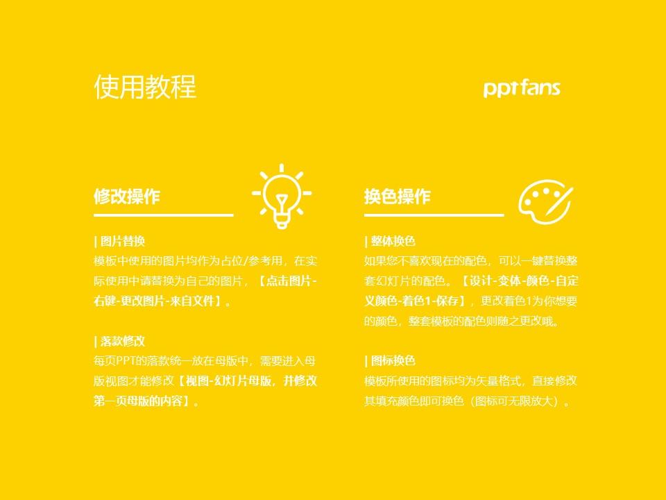 民办万博科技职业学院PPT模板下载_幻灯片预览图37