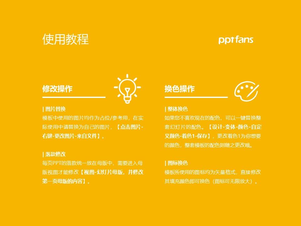 阜阳职业技术学院PPT模板下载_幻灯片预览图37