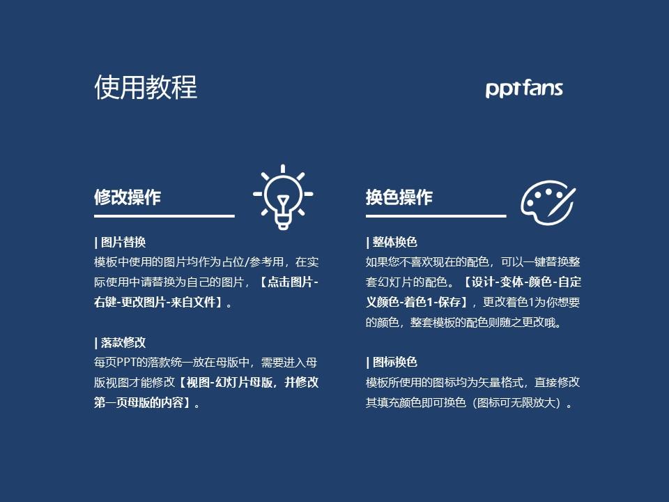 安徽水利水电职业技术学院PPT模板下载_幻灯片预览图37