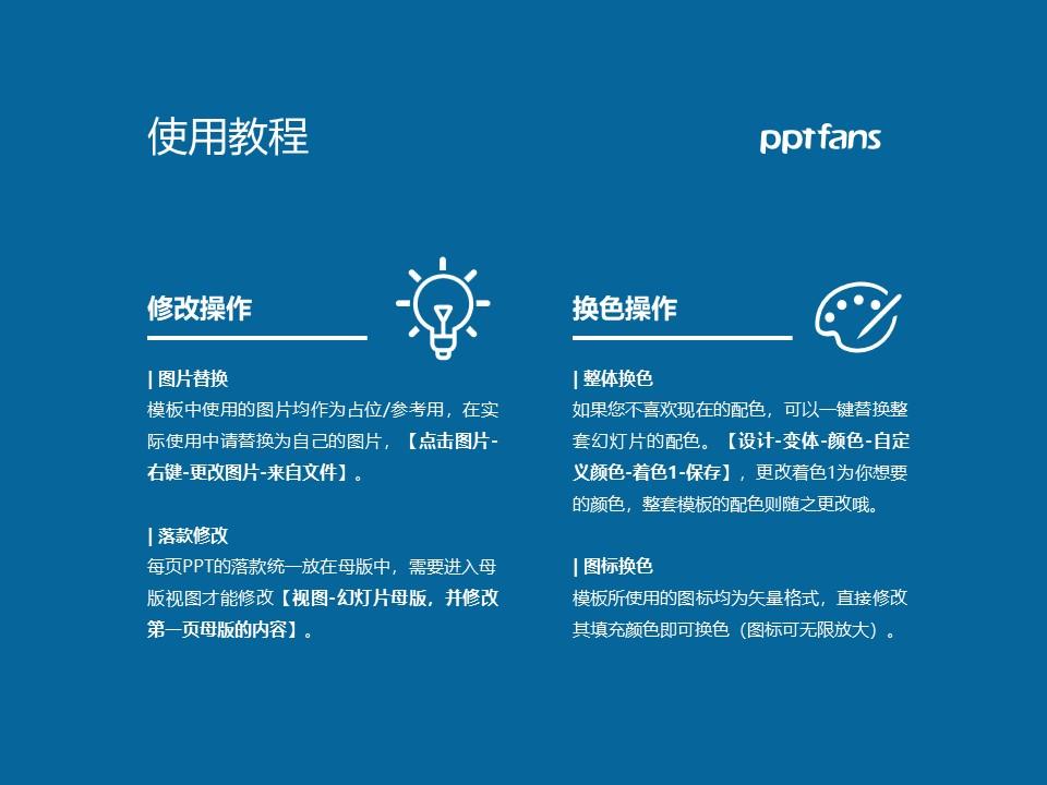 安徽商贸职业技术学院PPT模板下载_幻灯片预览图37