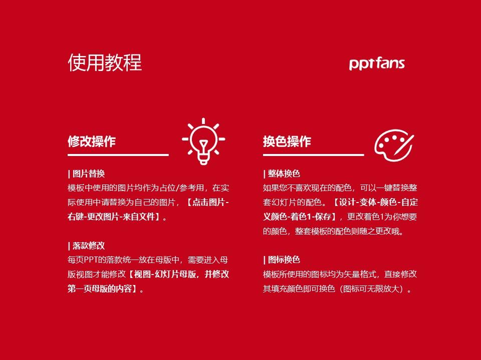 安徽黄梅戏艺术职业学院PPT模板下载_幻灯片预览图37