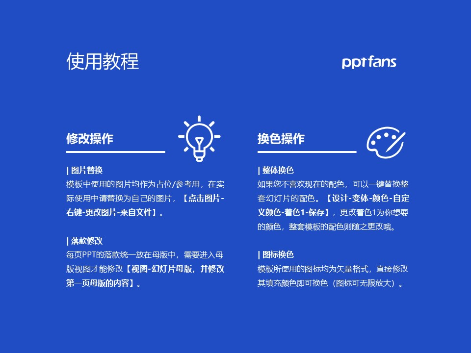 安徽扬子职业技术学院PPT模板下载_幻灯片预览图37