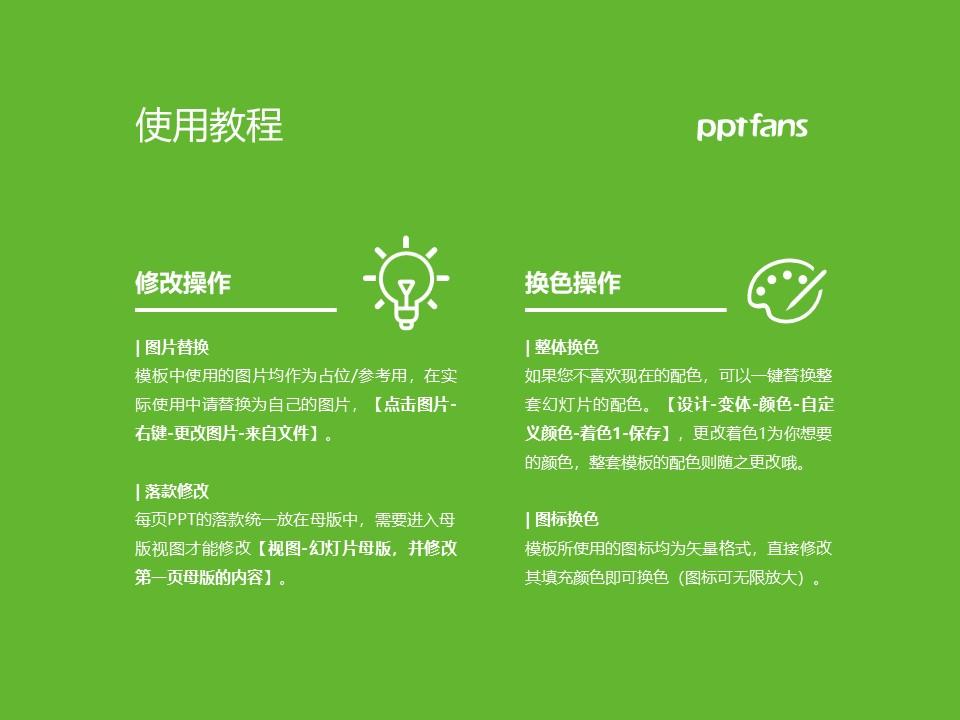黄山职业技术学院PPT模板下载_幻灯片预览图37