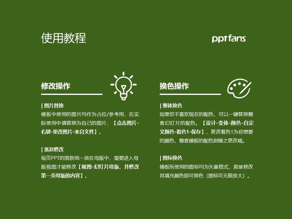 民办安徽旅游职业学院PPT模板下载_幻灯片预览图37