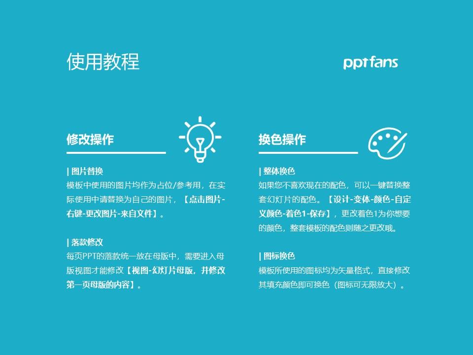 蚌埠经济技术职业学院PPT模板下载_幻灯片预览图37